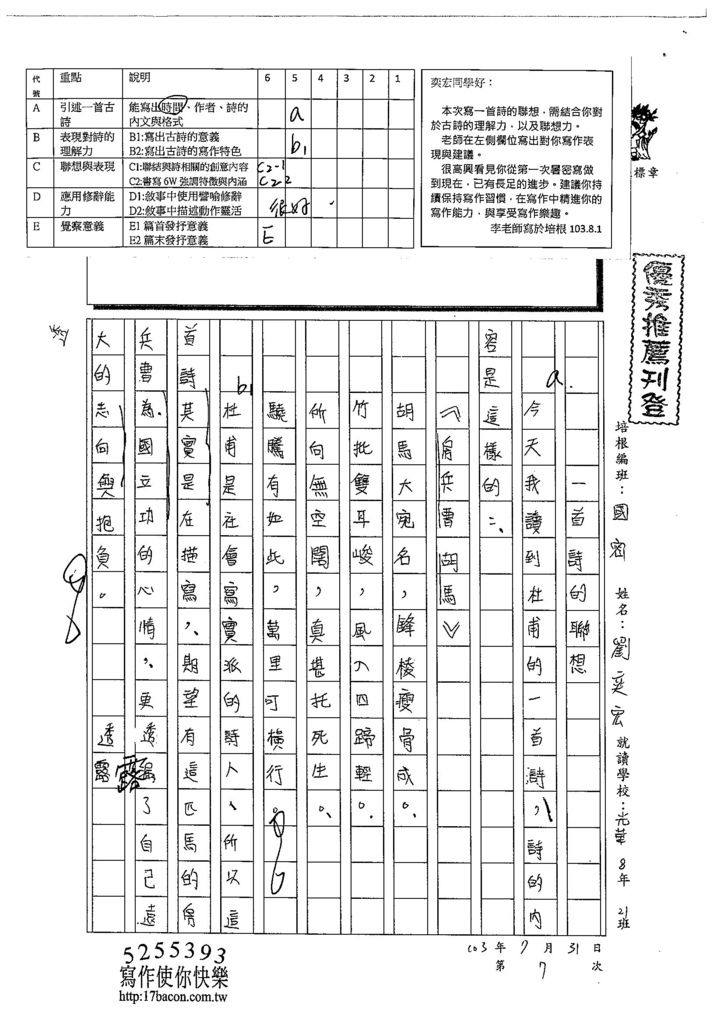 103WJ07劉奕宏 (1)