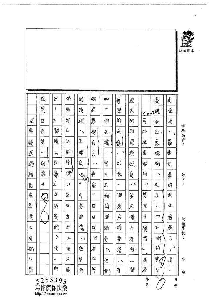 103WJ07劉奕宏 (3)