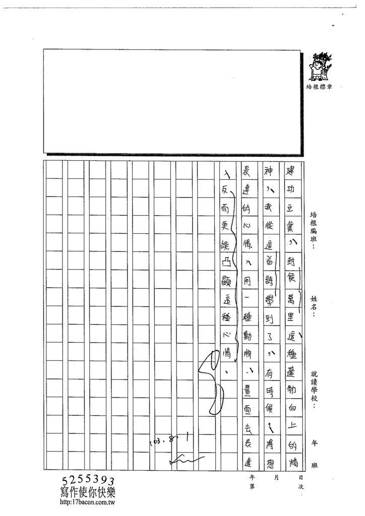 103WJ07劉奕宏 (4)