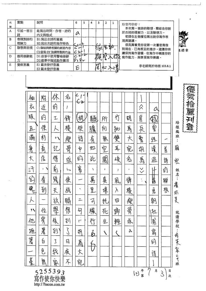 103WJ07潘玠旻 (1)