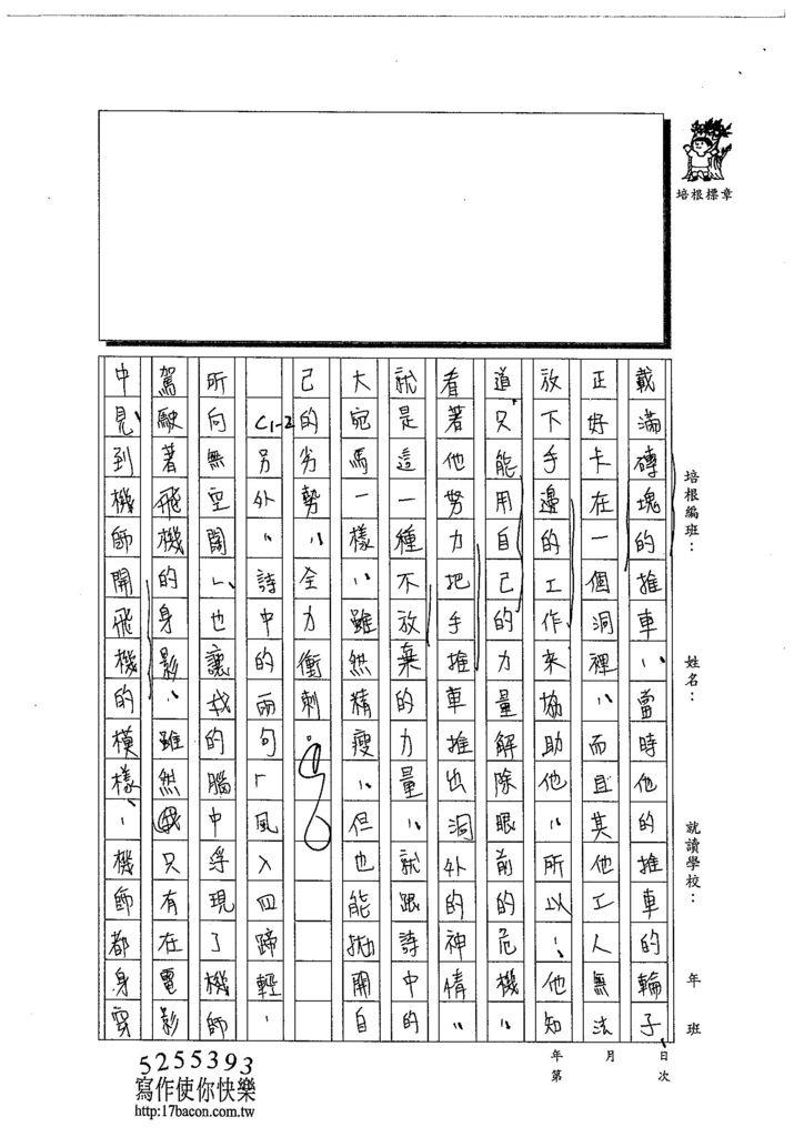 103WJ07潘玠旻 (2)