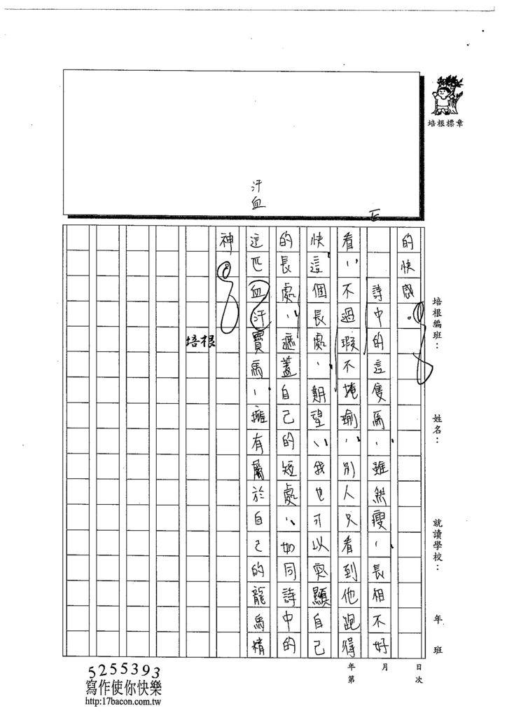 103WJ07潘玠旻 (4)