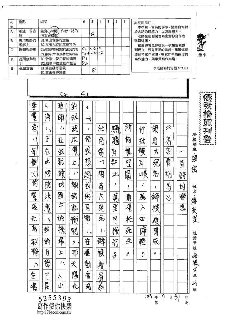 103WJ07潘奕旻 (1)