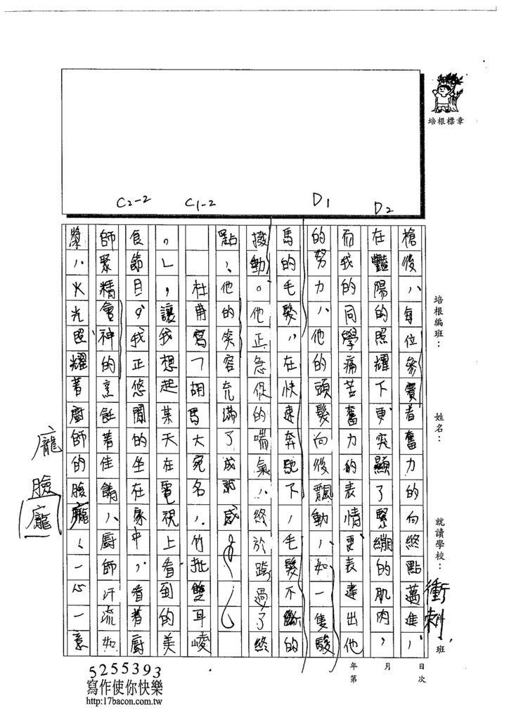 103WJ07潘奕旻 (2)
