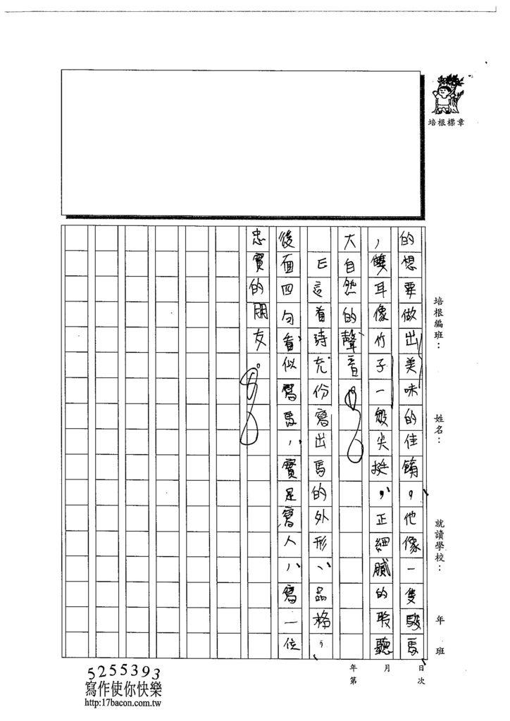 103WJ07潘奕旻 (3)