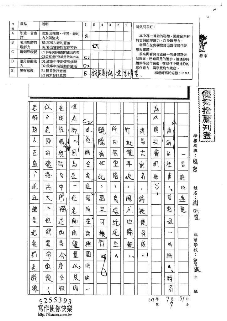 103WJ07謝昕愷 (1)