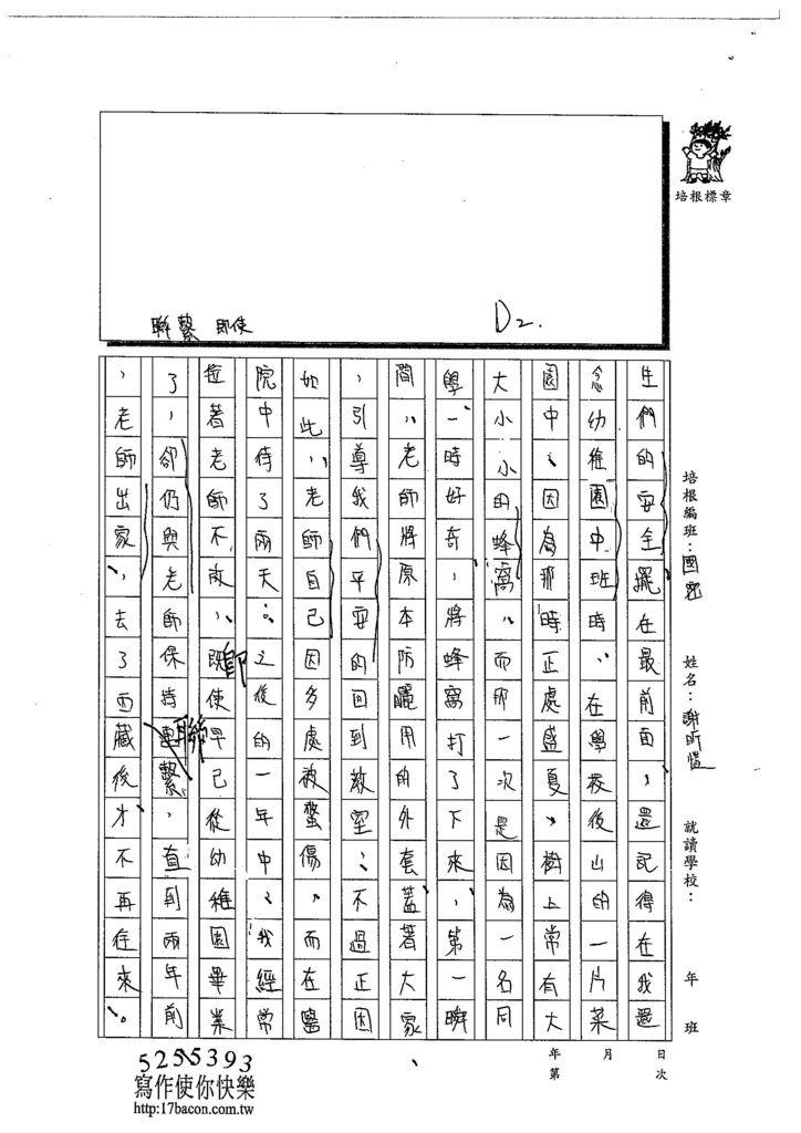 103WJ07謝昕愷 (2)
