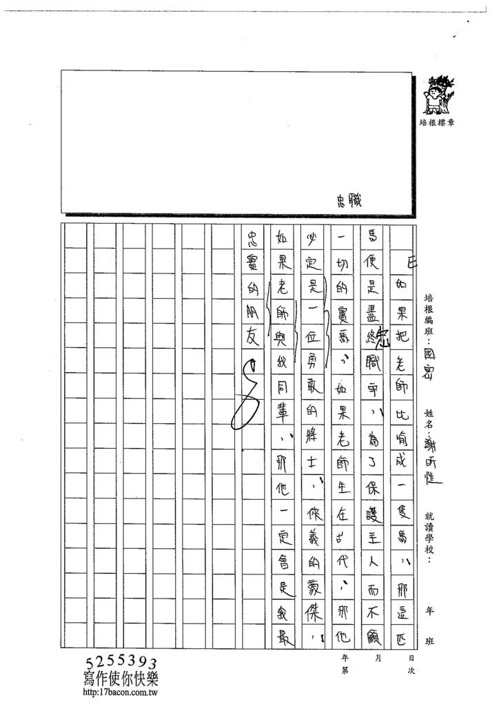 103WJ07謝昕愷 (3)