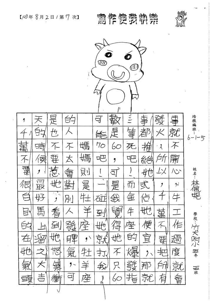 103W5107林佩妮 (2)