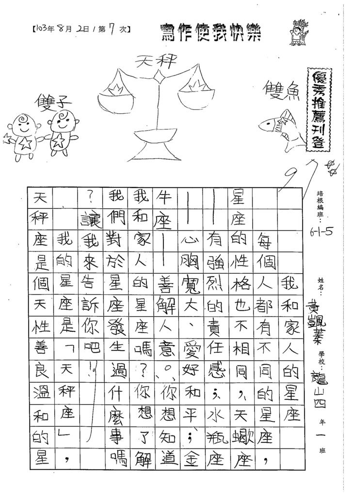103W5107黃颽蓁 (1)