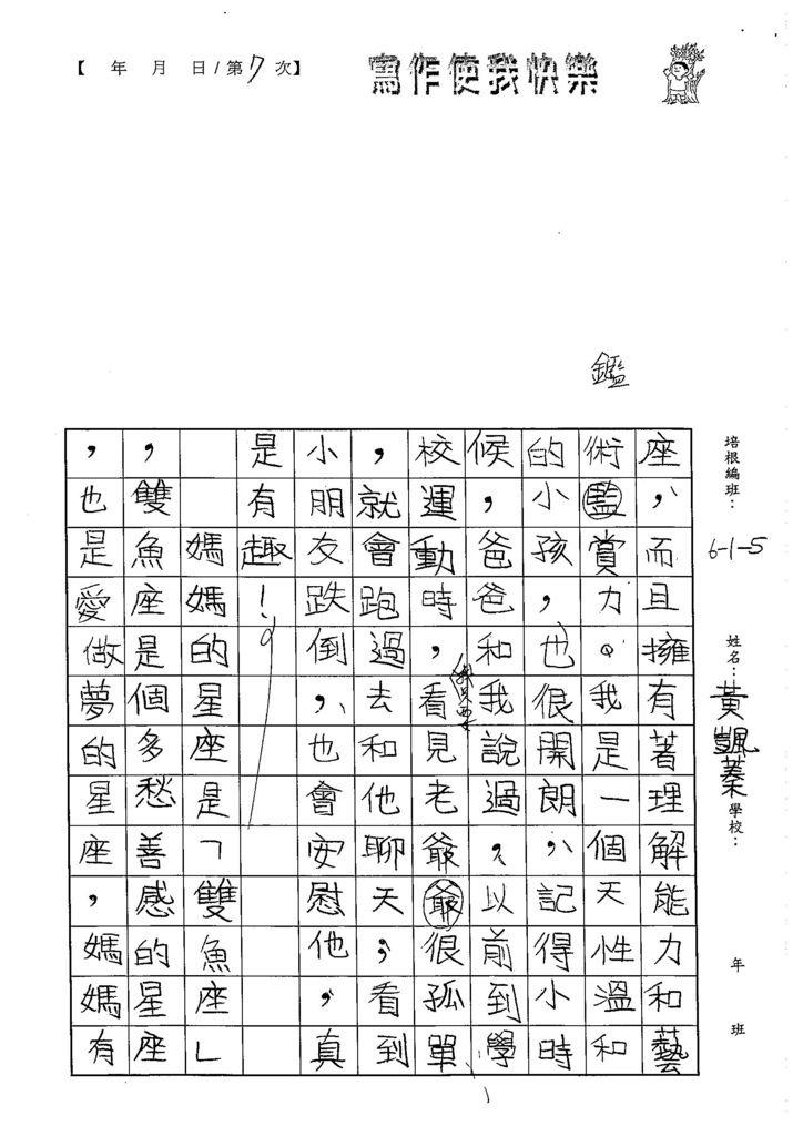 103W5107黃颽蓁 (2)