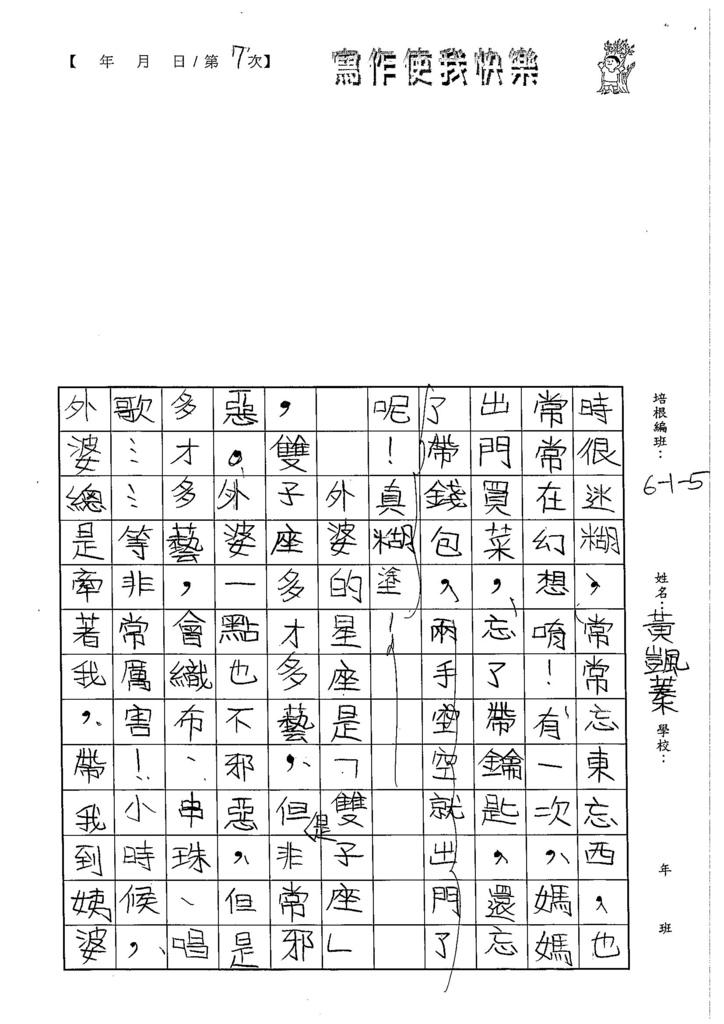 103W5107黃颽蓁 (3)