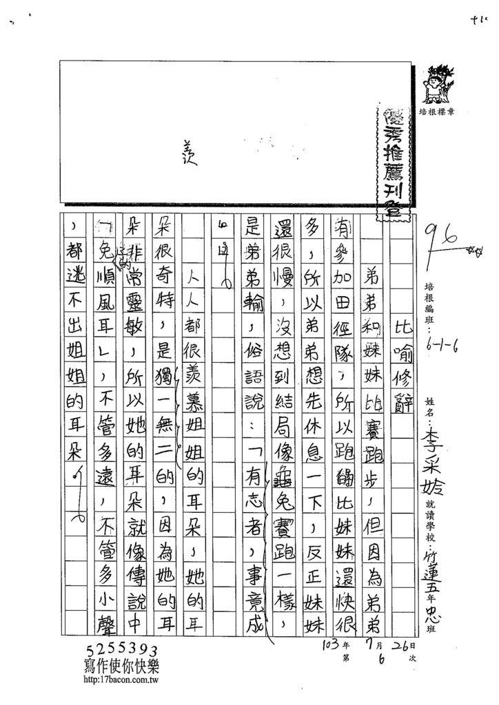 103W6106李采姈 (1)