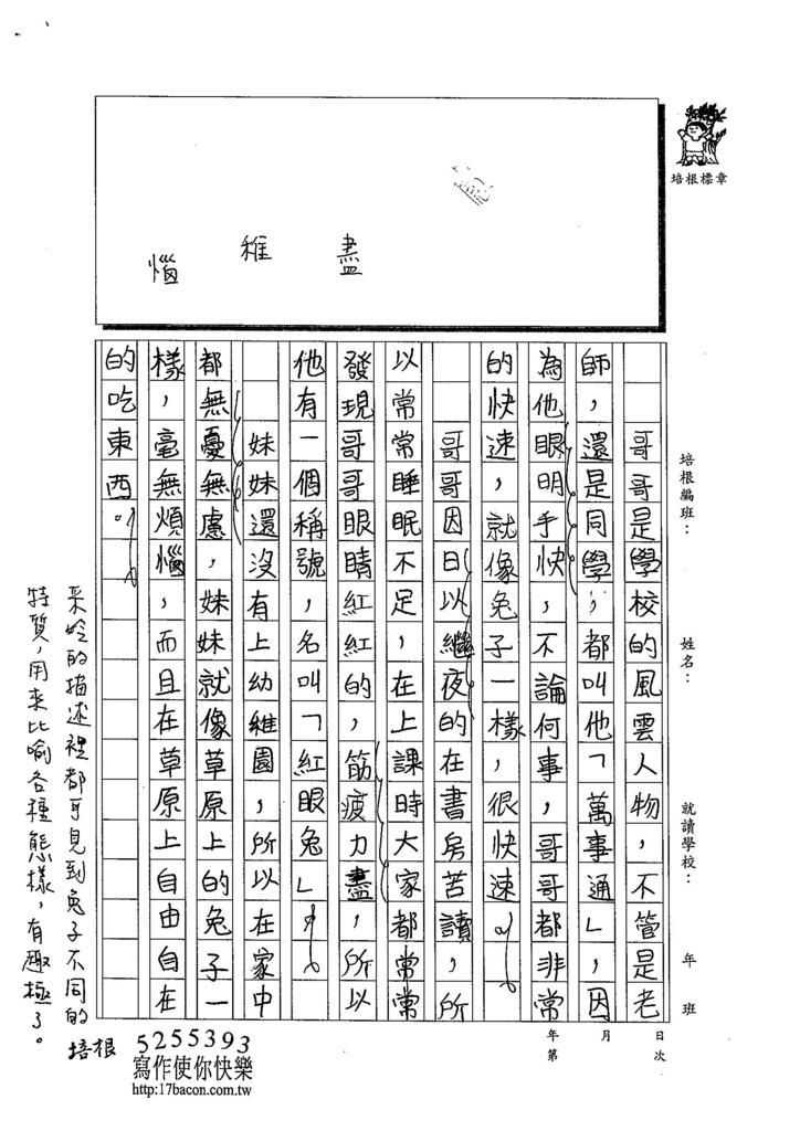 103W6106李采姈 (2)