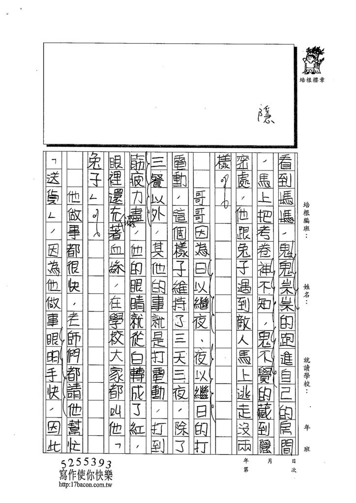 103W6106馬懷恩 (2)