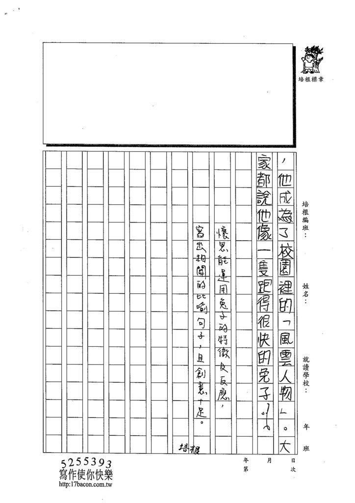 103W6106馬懷恩 (3)