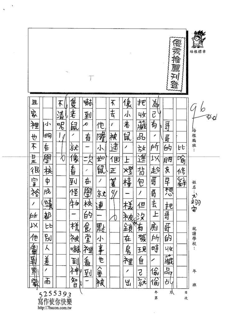 103W6106尤翊安 (1)