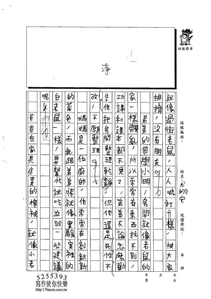103W6106尤翊安 (2)