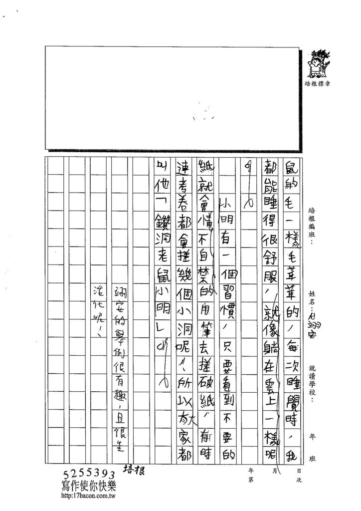 103W6106尤翊安 (3)