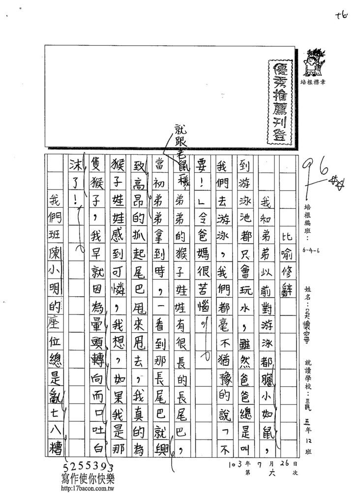 103W6106吳懷寧 (1)