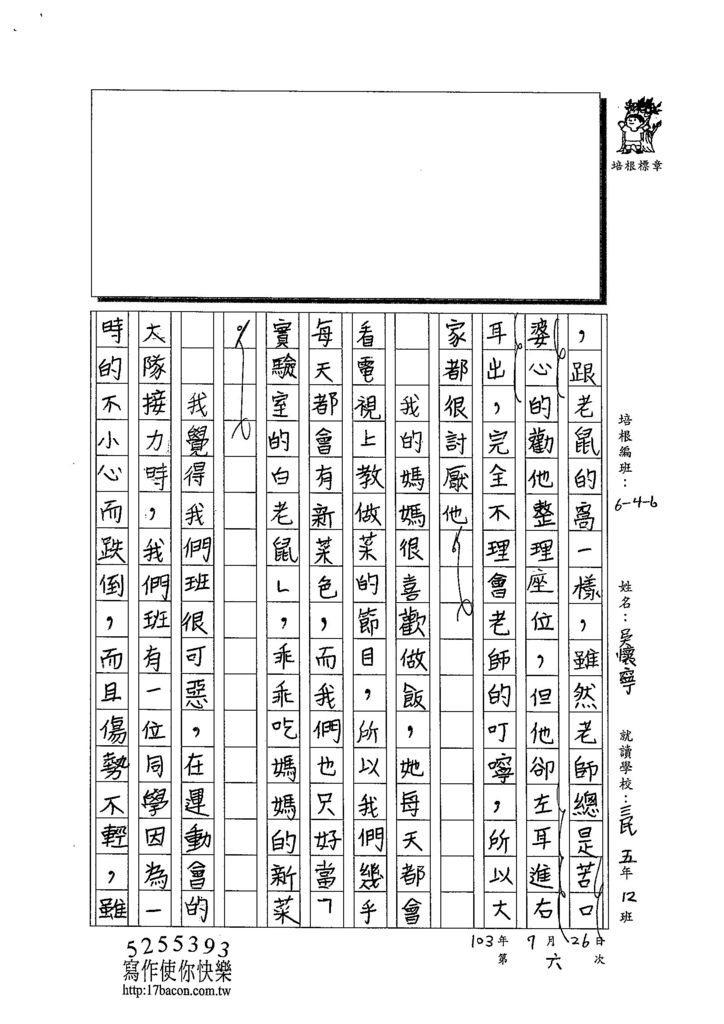 103W6106吳懷寧 (2)