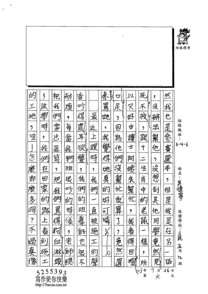 103W6106吳懷寧 (3)