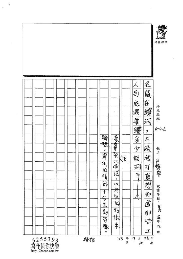 103W6106吳懷寧 (4)