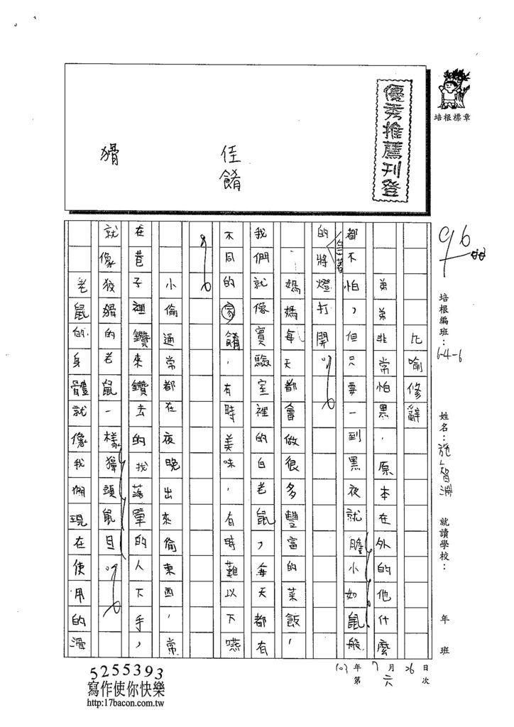 103W6106施智淵 (1)