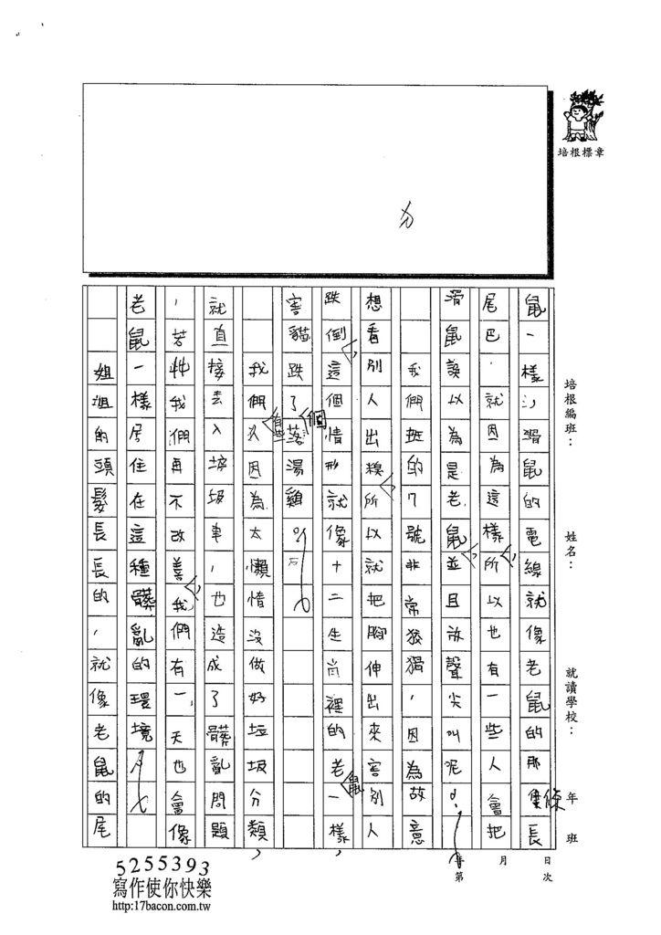 103W6106施智淵 (2)