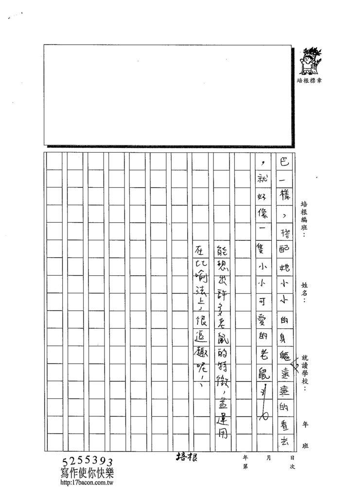 103W6106施智淵 (3)
