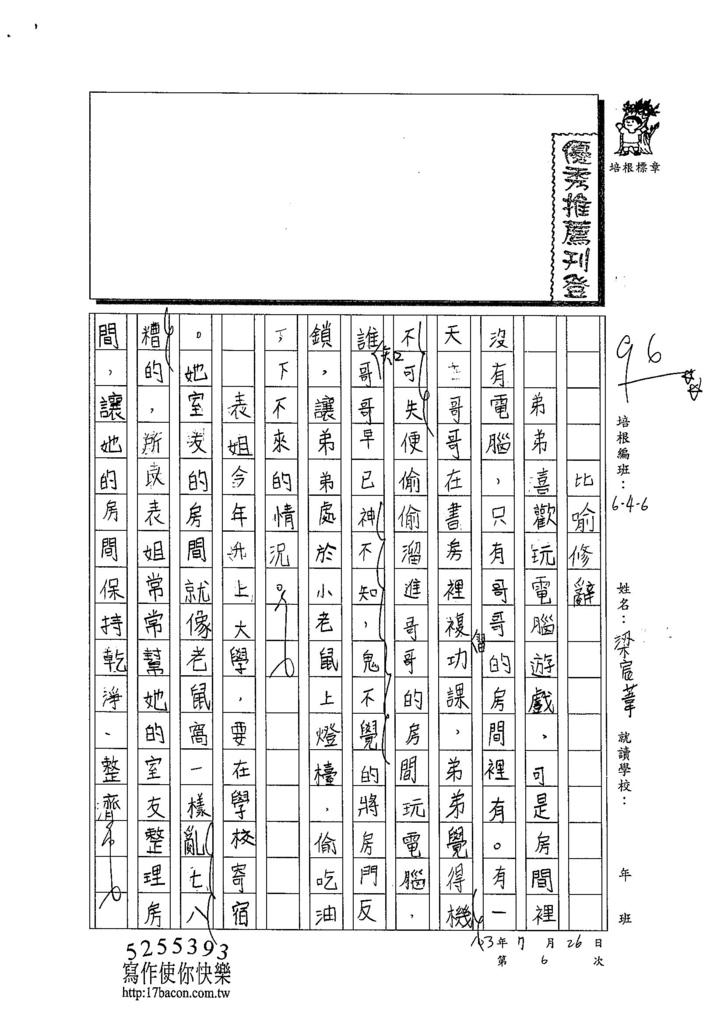103W6106梁宸葦 (1 (1)