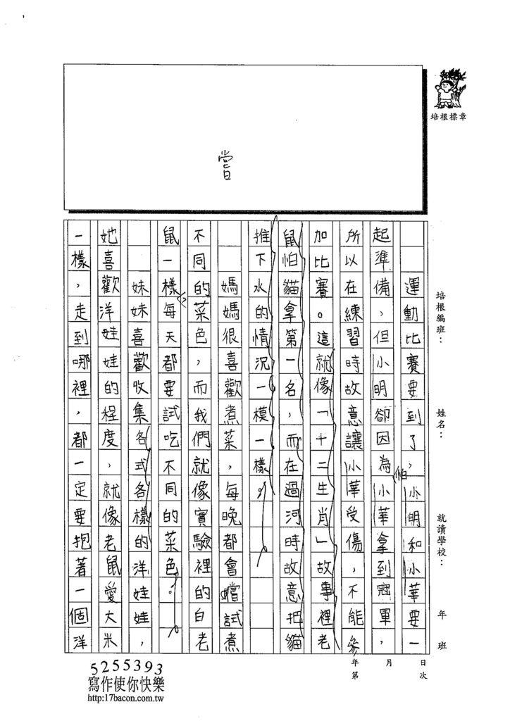 103W6106梁宸葦 (1 (2)