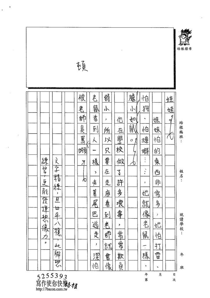103W6106梁宸葦 (1 (3)