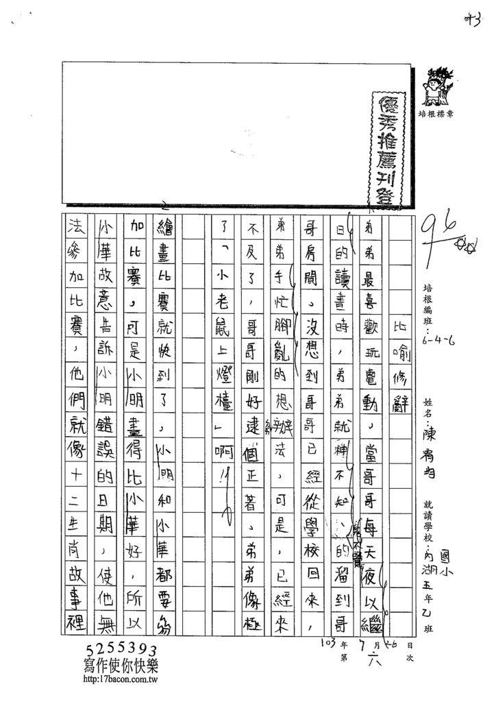 103W6106陳宥均 (1)