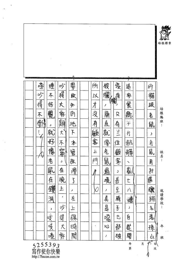 103W6106陳宥均 (2)