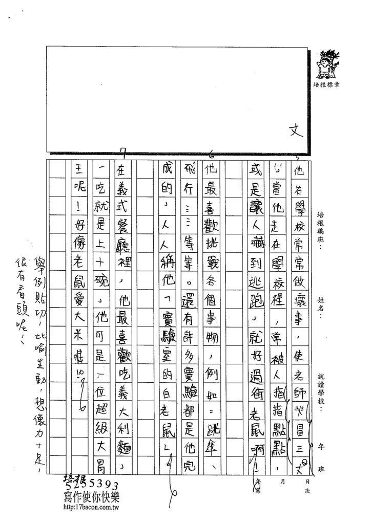 103W6106陳宥均 (3)