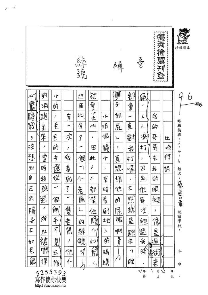 103W6106蔡書霖 (1)