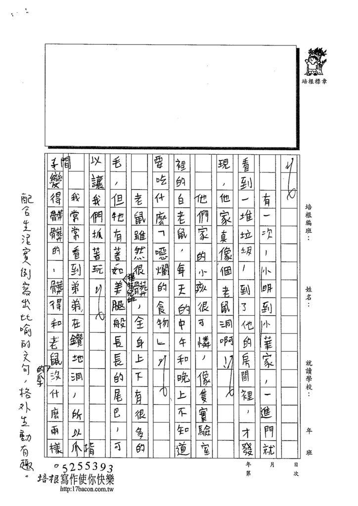103W6106蔡書霖 (2)