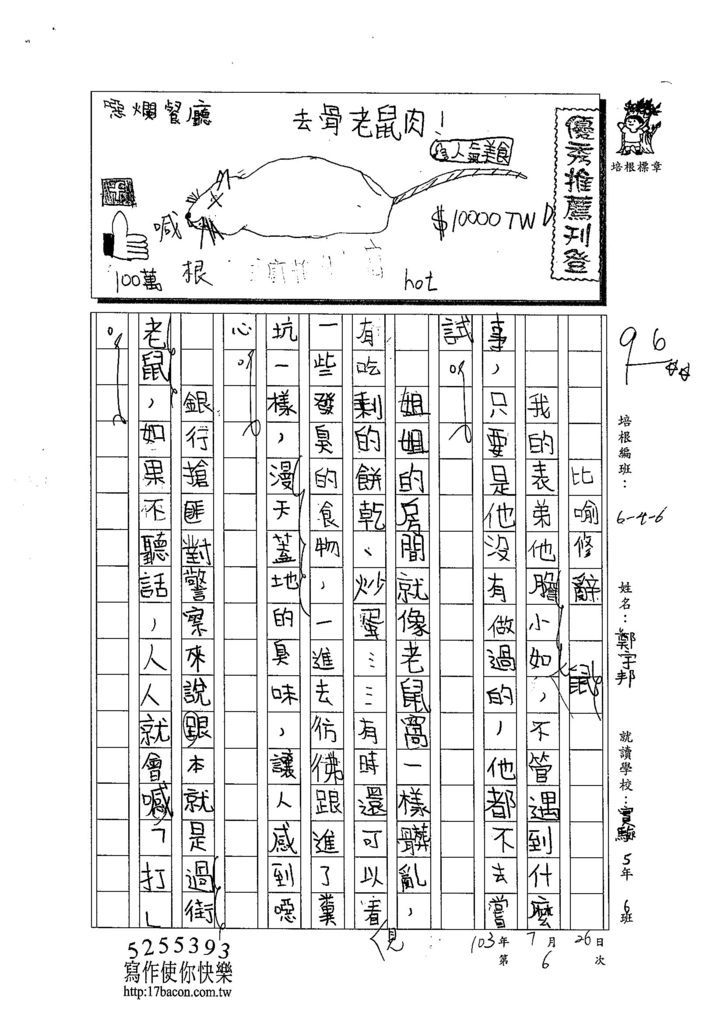103W6106鄭宇邦 (1)