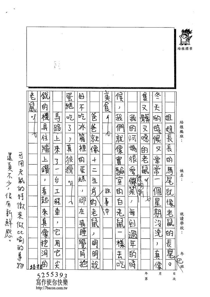 103W6106鄭宇邦 (2)
