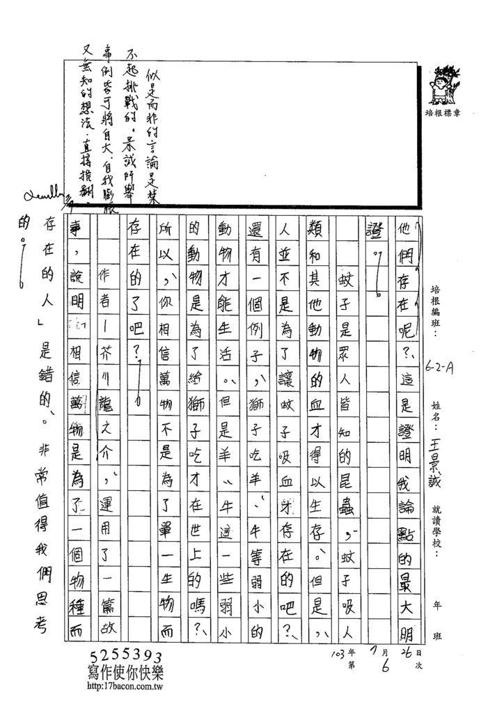 103WA106王景誠 (2)