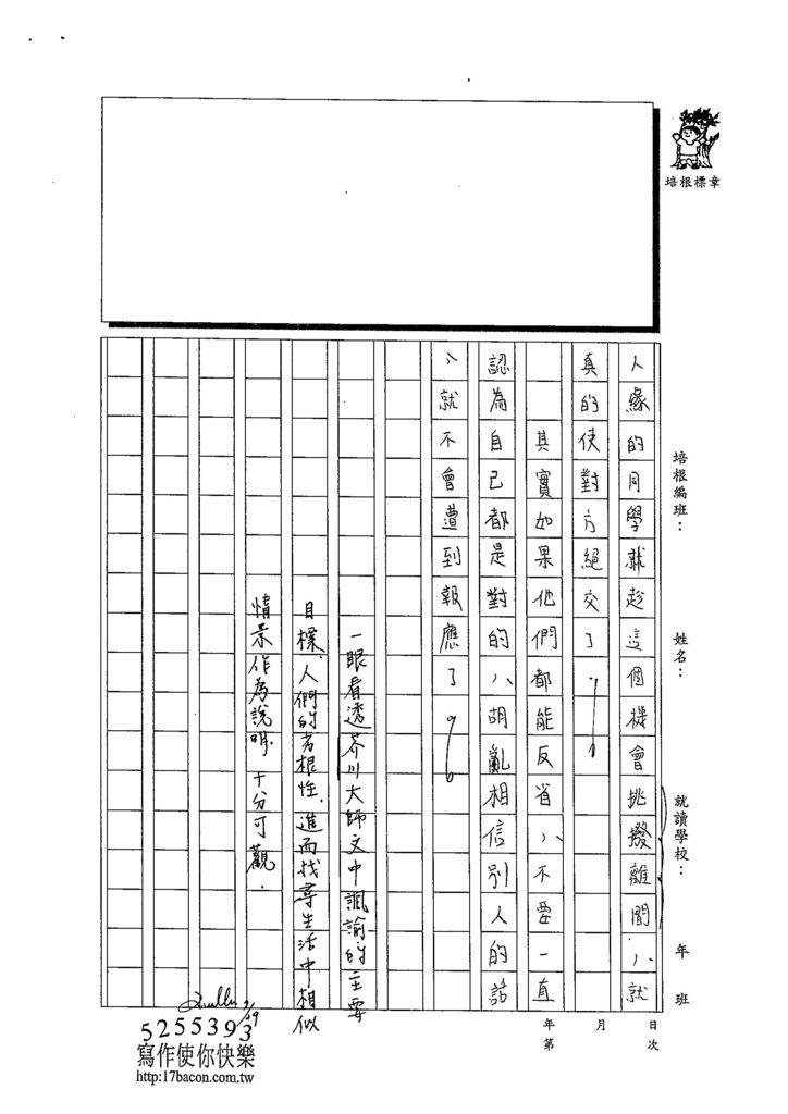 103WA106張卉玗 (3)