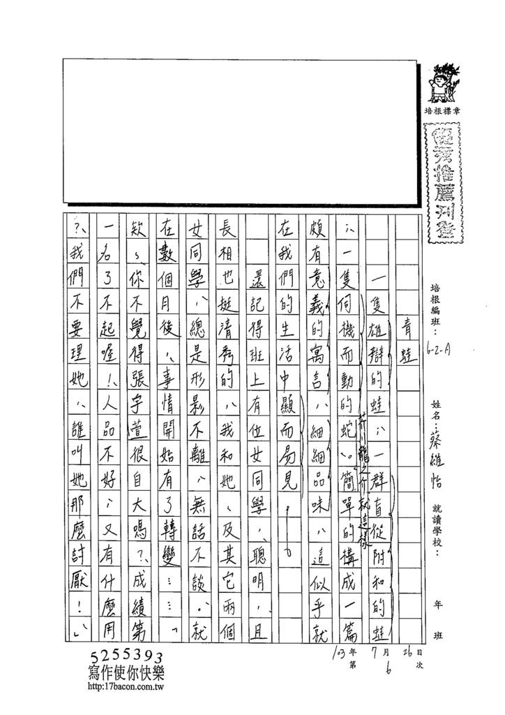 103WA106蔡維怡 (1)