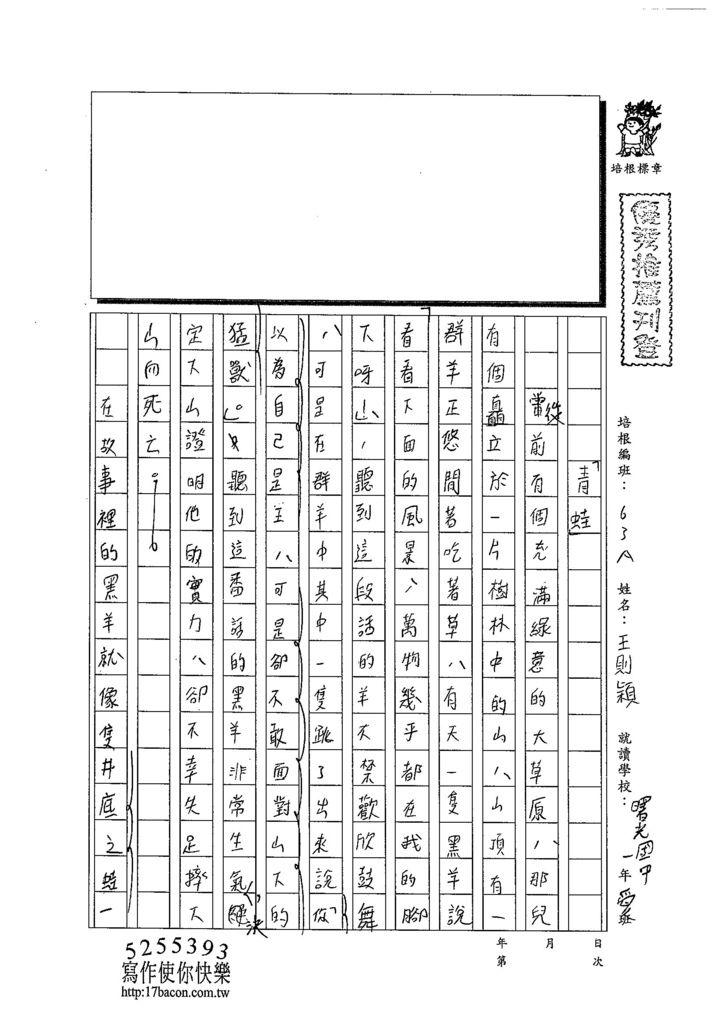 103WA106王則穎 (1)