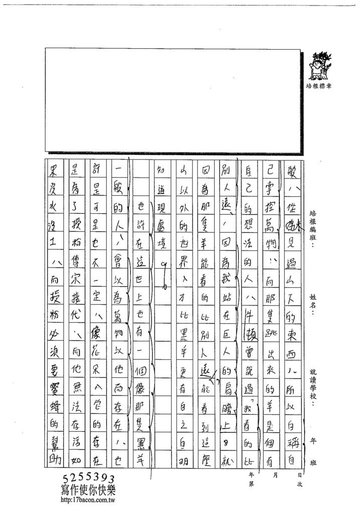 103WA106王則穎 (2)