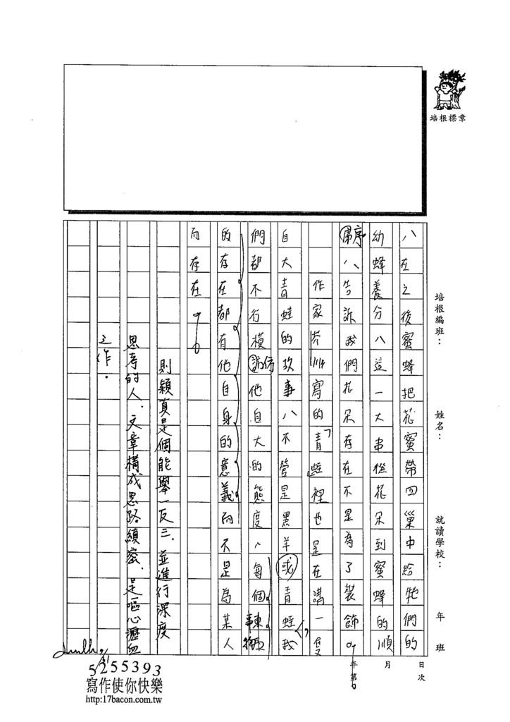 103WA106王則穎 (3)