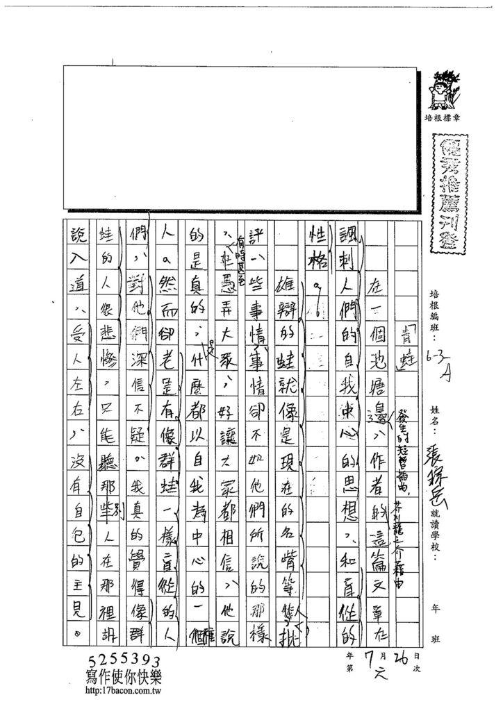 103WA106張琮岳 (1)
