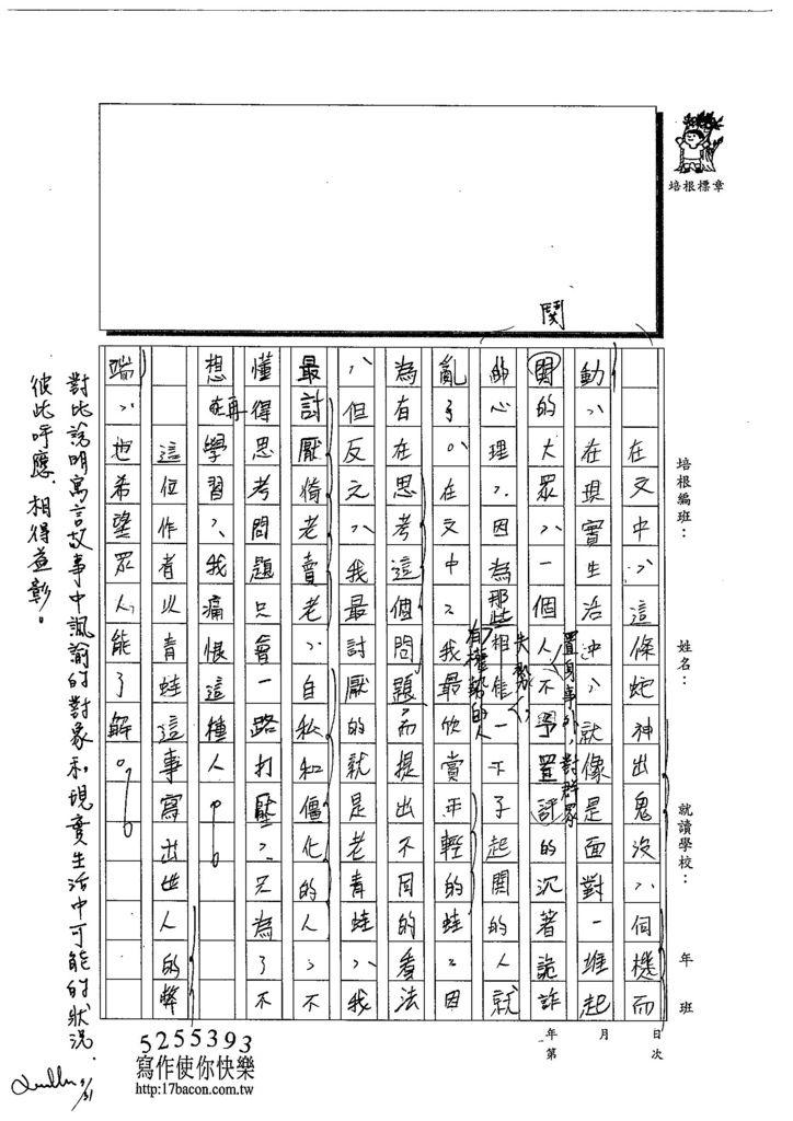 103WA106張琮岳 (2)