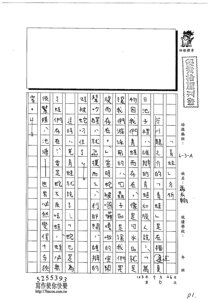 103WA106蕭辰翰 (1)