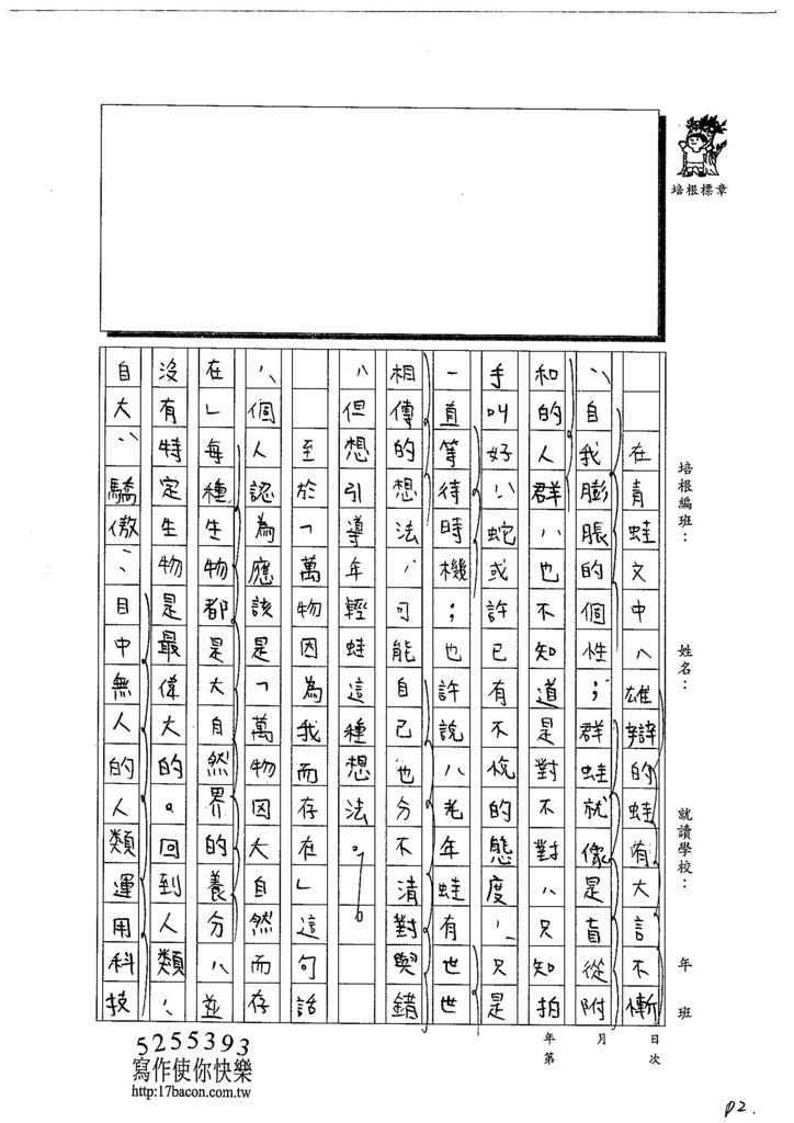 103WA106蕭辰翰 (2)